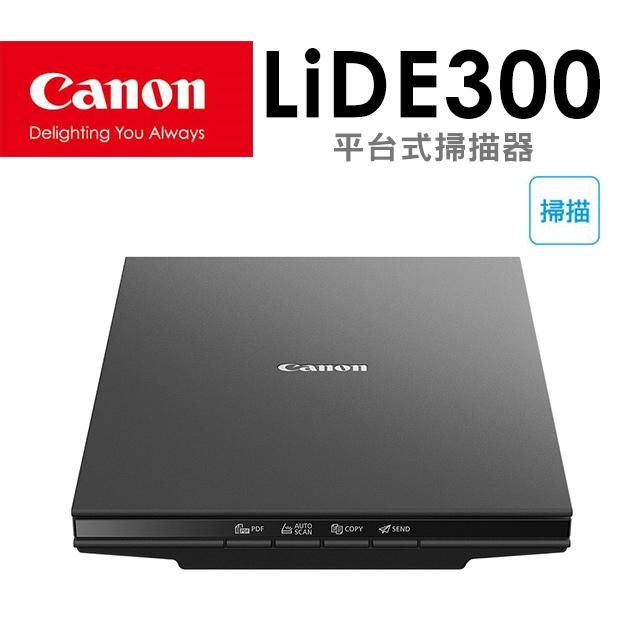Canon CanoScan 超薄平台式掃描器LiDE 300