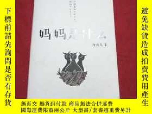 二手書博民逛書店罕見媽媽是什麼Y267268 渡渡鳥 著 浙江文藝出版社 出版2