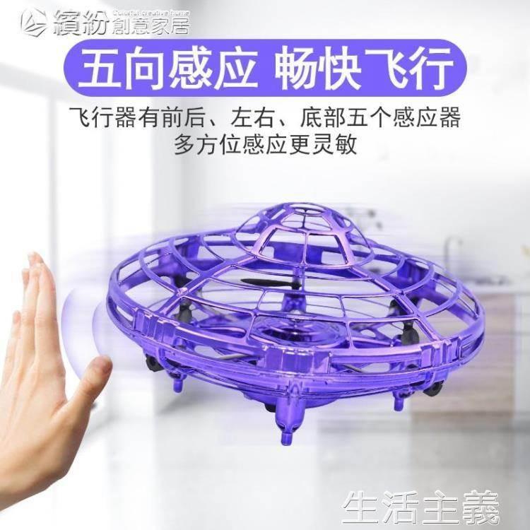 無人機 UFO飛行器手勢感應飛行器懸浮發光兒童無人機 ufo感應飛行器