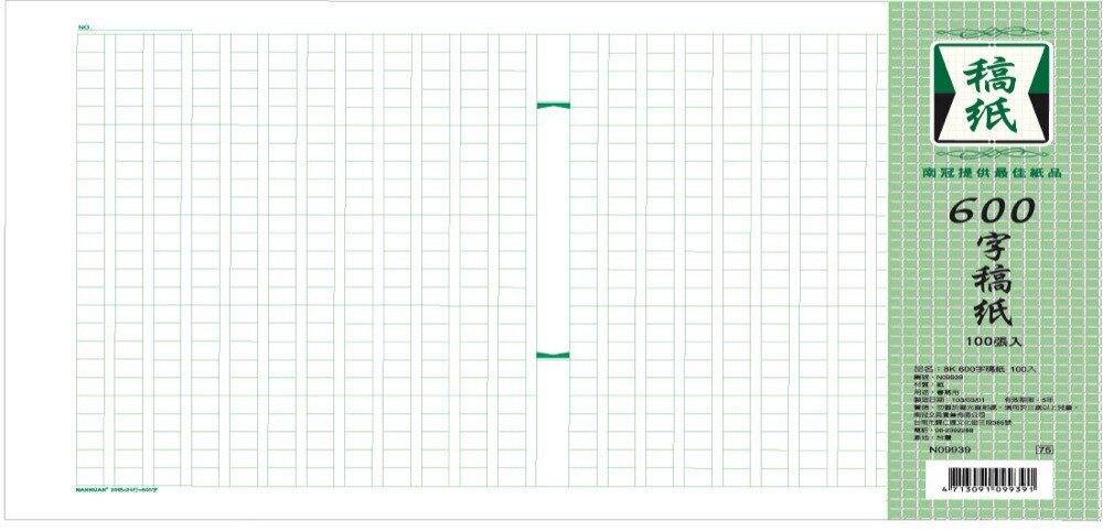 南冠 8K 600字稿紙-100入 39x27cm N09939