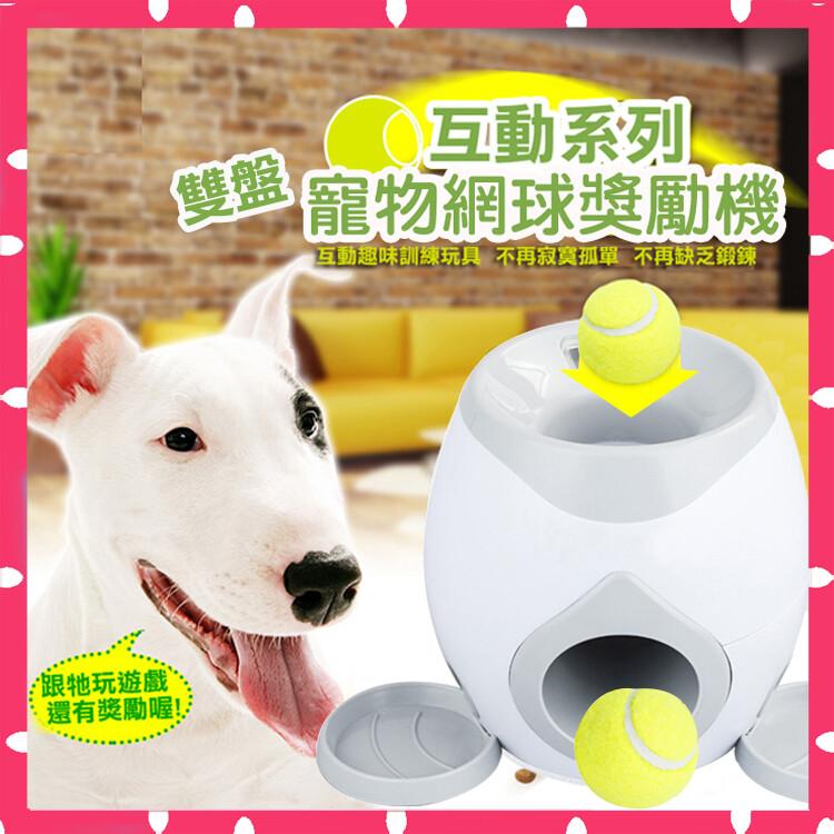 雙盤亞馬遜必買狗狗智能互動訓練獎勵機 寵物餵食機 狗狗玩具 自動發球機 寵物用品