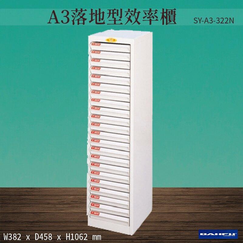 【台灣製造-大富】SY-A3-322N A3落地型效率櫃 收納櫃 置物櫃 文件櫃 公文櫃 直立櫃 辦公收納