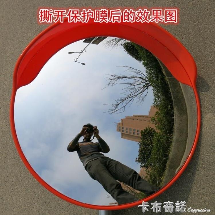【快速出貨】80cm公路轉彎鏡道路反光鏡馬路廣角鏡交通安全設施路口凸面鏡子創時代3C 交換禮物 送禮