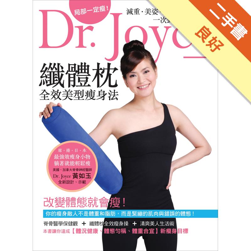 Dr. Joyce【纖體枕】全效美型瘦身法:減重、美姿、雕塑、緊實、健康一次到位! [二手書_良好] 5005