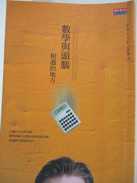 【書寶二手書T6/科學_A1D】數學與頭腦相遇的地方_原價320_丘宏義, 柯爾K.C.
