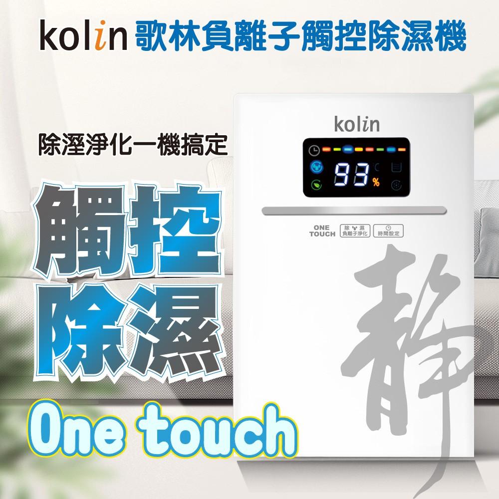 歌林 Kolin負離子觸控電子除溼機 / 除濕機 KJ-HC05