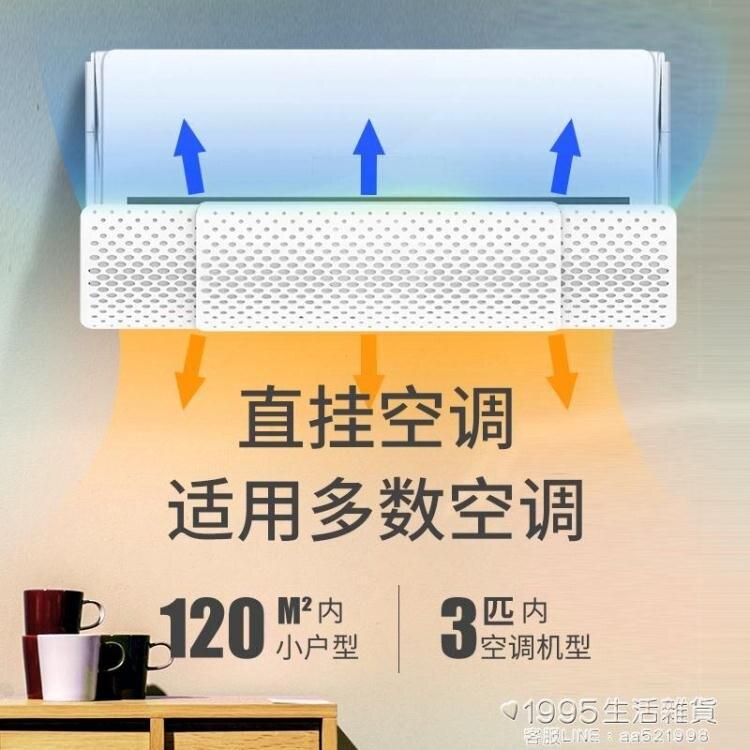 空調遮風板冷氣導風防風擋風防直吹出風口擋板月子款罩壁掛式通用 兒童節新品
