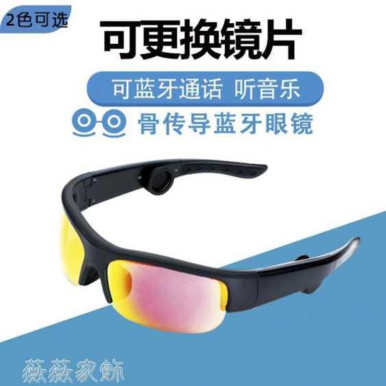 藍芽眼鏡 智慧助聽骨傳感藍牙耳機眼鏡骨傳導通話摩托車騎行司機專用立體聲 秋冬特惠上新~