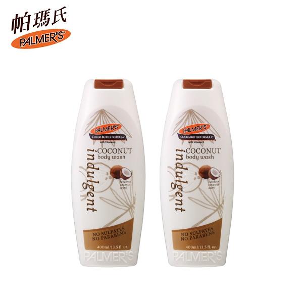【PALMERS 帕瑪氏】 香氛水潤沐浴乳(椰子)400ml 二入組