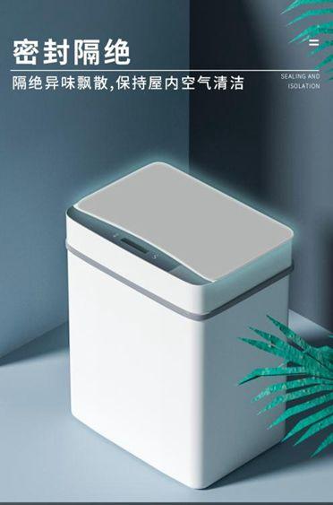 植木西智慧垃圾桶感應式家用客廳廚房衛生間創意自動帶蓋電動大號