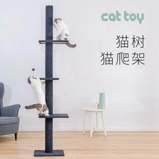 貓跳臺貓爬架大型豪華通天柱貓樹貓抓柱貓跳臺貓抓板四季貓玩具多層 聖誕節全館免運