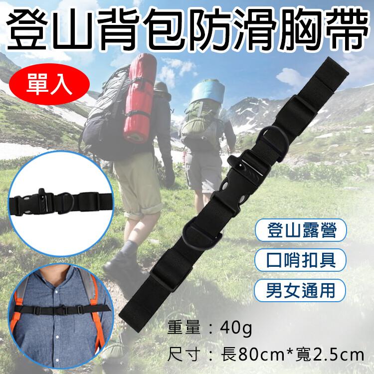 登山背包防滑胸帶 防滑減壓胸帶