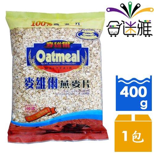 麥維爾燕麥片(400g/包)*1包