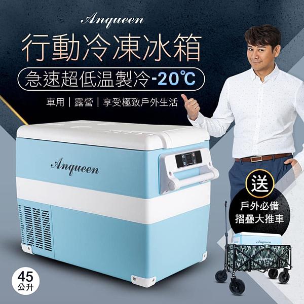 公司貨 安晴 Anqueen 行動冰箱 45L 製冷-20°C 保溫保鮮 冷藏冷凍 車用 露營