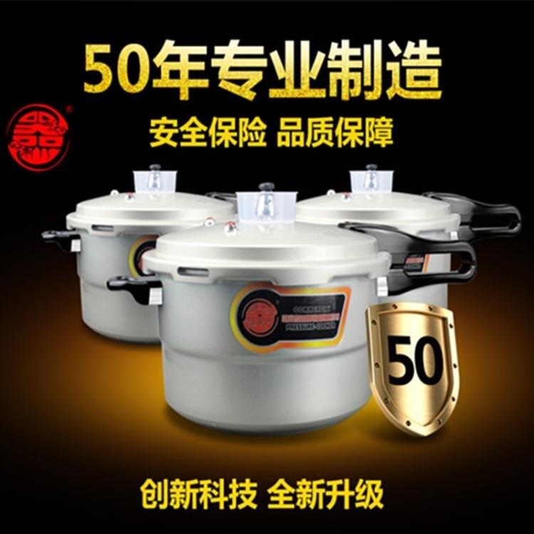 防爆紅雙喜高壓鍋燃氣家用商用大容量電磁爐通用壓力鍋大號飯店用
