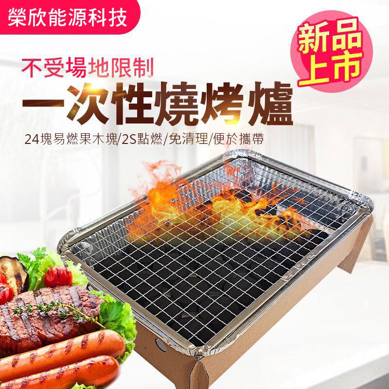 一次性烤肉架 懶人拋棄式烤肉架 折疊烤肉架 一次性烤肉架 中秋烤肉 簡約烤肉架