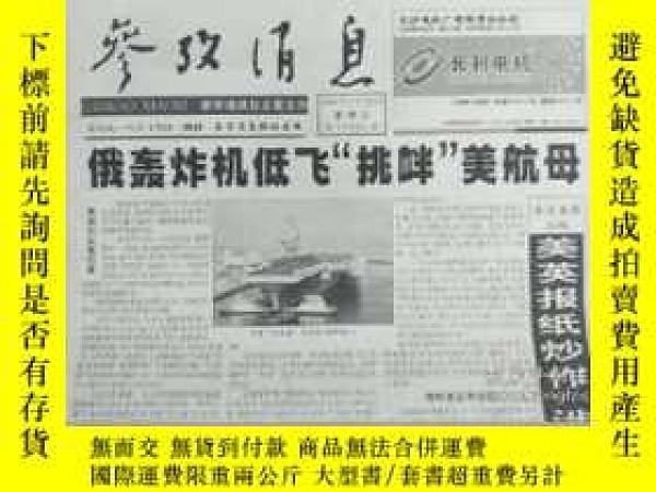 二手書博民逛書店罕見參考消息1994年5月3日Y398003