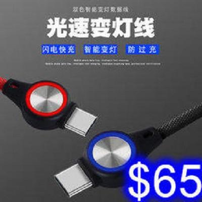 光速變燈線 3A快充線智能變燈防過充 光速快充編織線 micro / 蘋果 / Type-C 充電紅燈 充滿變藍燈