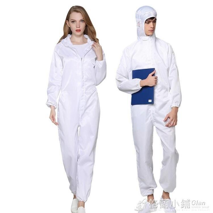 無塵服分體連帽防靜電連身防護防塵衣工作全身隔離女套裝透氣夏薄 萬聖節鉅惠