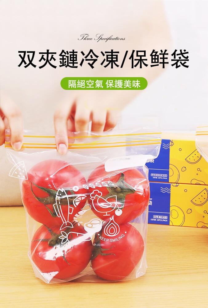 雙層冷凍/保鮮夾鍊袋 雙密封保鮮袋 食材 母乳 生鮮 湯品 分類 保存 夾鏈袋 密封袋 保鮮袋 袋子