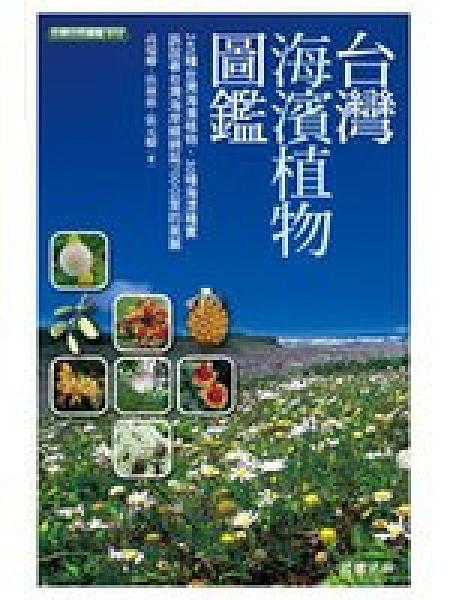 二手書博民逛書店《台灣海濱植物圖鑑-台灣自然圖鑑12》 R2Y ISBN:9789861773438
