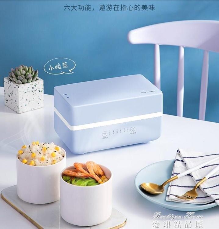 電熱飯盒小南瓜陶瓷電熱飯盒可插電保溫加熱自動帶飯神器熱飯蒸煮鍋上班族