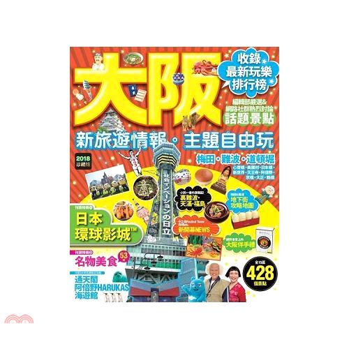 《台灣角川》大阪:新旅遊情報.主題自由玩[9折]
