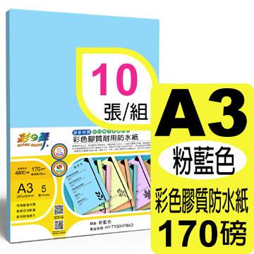 彩之舞 170g A3 雷射彩色膠質耐用防水紙-雙面皆可列印(多色可選)*2包