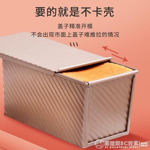 魔幻廚房吐司模具土司盒子模具450克帶蓋烤面包烘焙 家用烤箱磨具 圖拉斯3C百貨