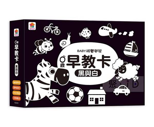 【Fun House】FD0201 BABY圖卡系列 - 0 歲早教卡 ( 黑與白 )