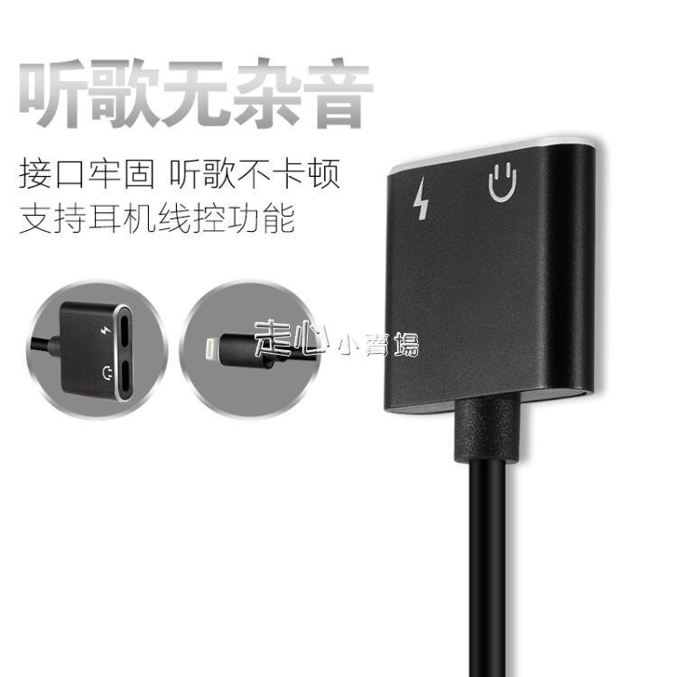轉換線 惠蘋果7耳機轉接頭iphone7plus轉接線二合一充電聽歌轉換器8X 交換禮物