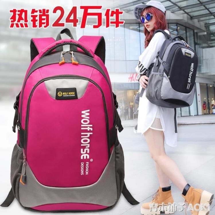 韓版書包女雙肩包大容量潮學院休閒男初中生背包簡約中學生旅行包