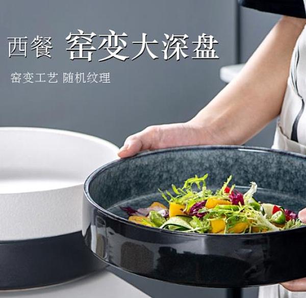 北歐西餐陶瓷菜盤湯盤子家用圓形創意酸菜剁椒魚頭日式深盤大盆碗 百分百