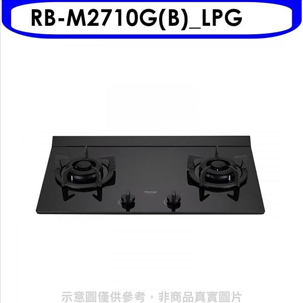 林內【RB-M2710G(B)_LPG】LED旋鈕大本體雙口爐極炎爐瓦斯爐(含標準安裝)
