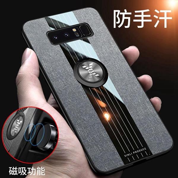 時尚布紋殼 三星Note8 手機殼 三星 Note 8 保護殼 磁吸 車載指環支架 透氣散熱 軟殼 防滑手機套
