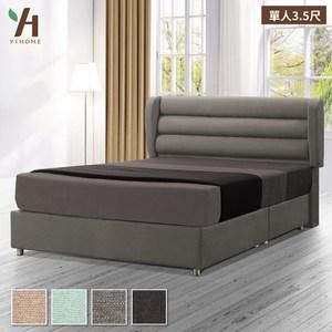 【伊本家居】雷恩 涼感布床組兩件 單人加大3.5尺(床頭片+床底)榛果拿鐵52