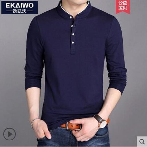 春秋季男士長袖t恤男立領純棉秋裝中年體恤打底衫上衣POLO衫男裝 名購新品