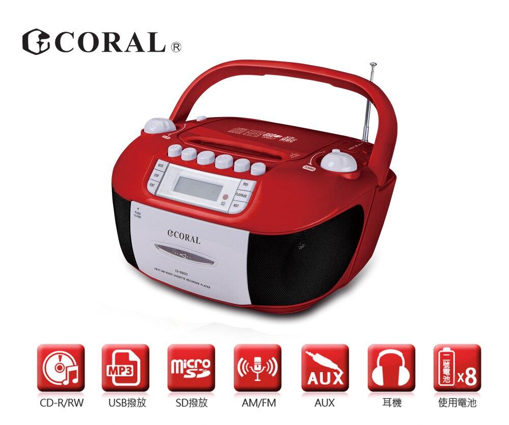 【CORAL】CD8800 手提錄音帶 CD音響 [富廉網]