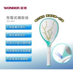 【WONDER旺德】充電式捕蚊拍(WH-G01)WH-G01