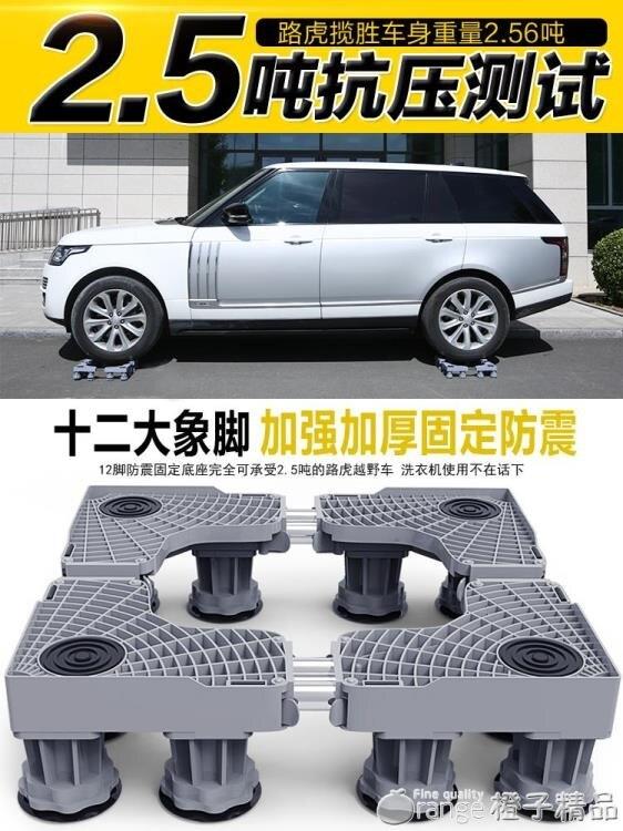洗衣機底座通用全自動托架置物架滾筒行動萬向輪墊高支架冰箱腳架 新年禮物