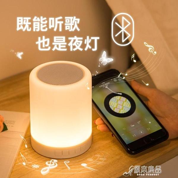 藍芽喇叭 智慧多功能無線藍芽音箱鬧鐘帶彩燈閃光家用連手機迷你小型音 原本良品