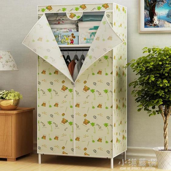 簡易衣櫃小號布衣櫥時尚簡約衣架防塵收納整理櫃臥室學生宿舍