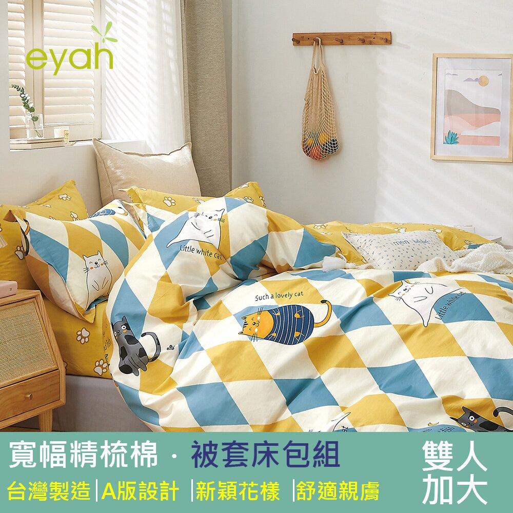【eyah】台灣製寬幅精梳純棉雙人加大床包被套四件組-下午茶喵聚餐