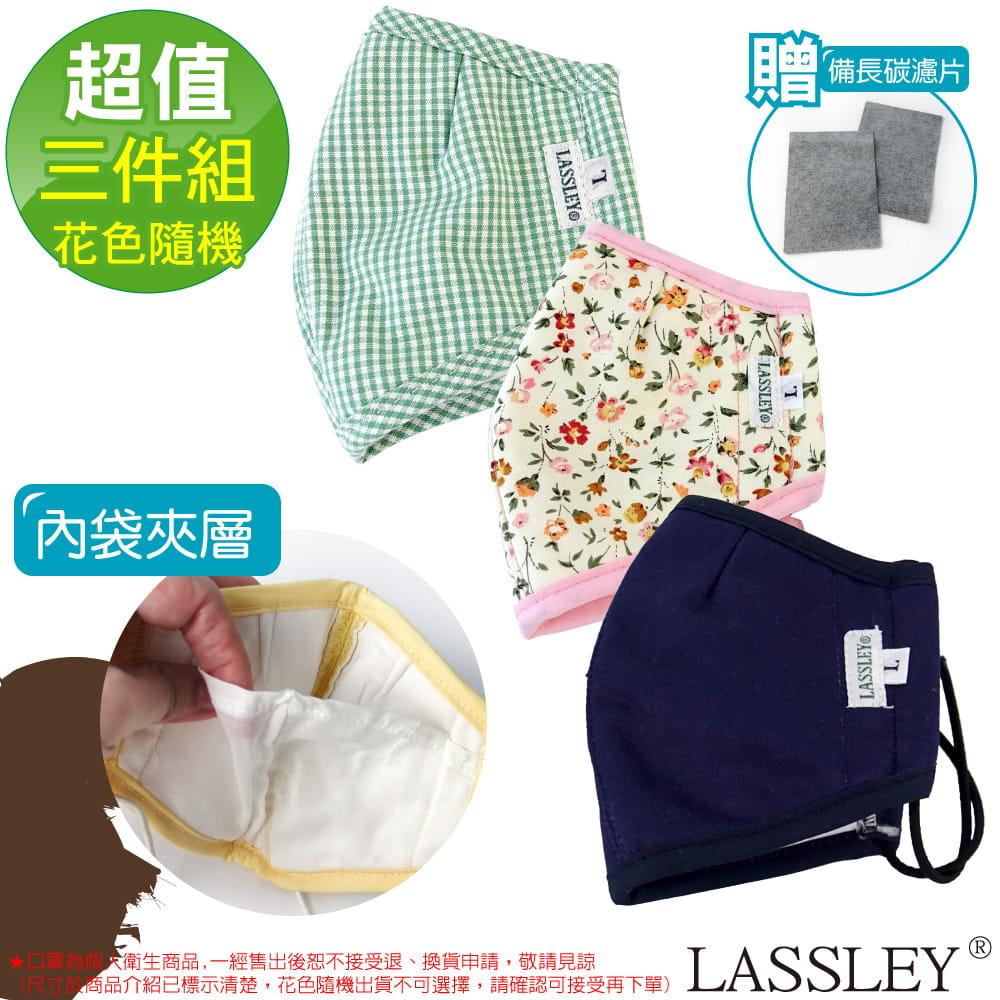 立體純棉布口罩(三入組)