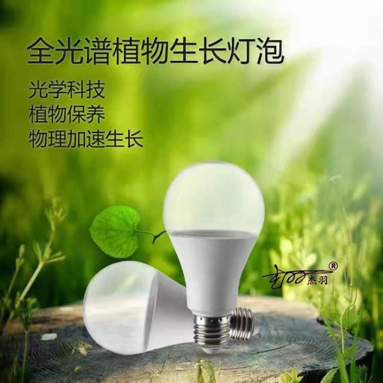 植物補光燈 杰羽全光譜植物生長燈泡溫室大棚瓜果蔬菜補光燈多肉花卉防徒上色交換禮物