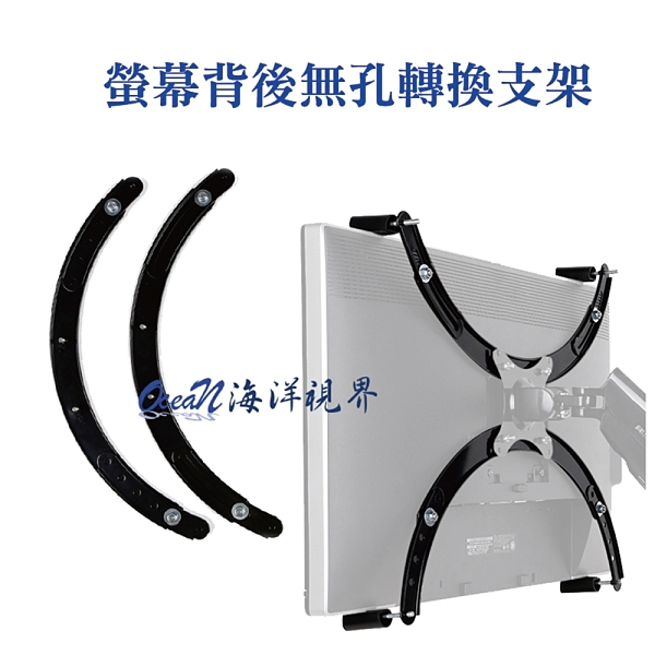 【LK-DA100】無壁掛孔支架轉換器 電腦顯示器 螢幕背後無孔固定架