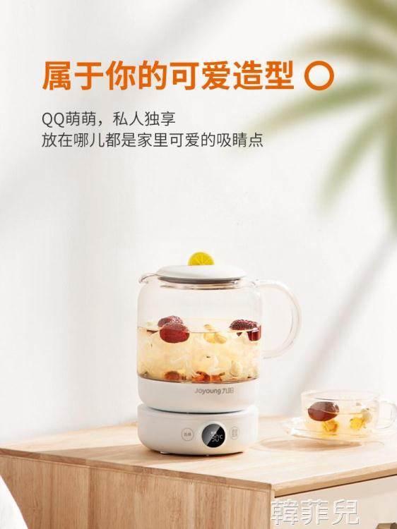 養生壺 九陽養生壺辦公室小型煮茶器壺迷你家用多功能mini玻璃電煮花茶壺