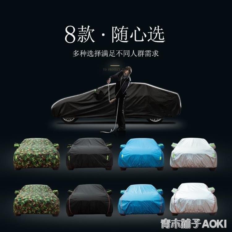 牛津布車衣車罩防曬防雨隔熱專用加厚四季通用遮陽防冰雹汽車車衣 ATF