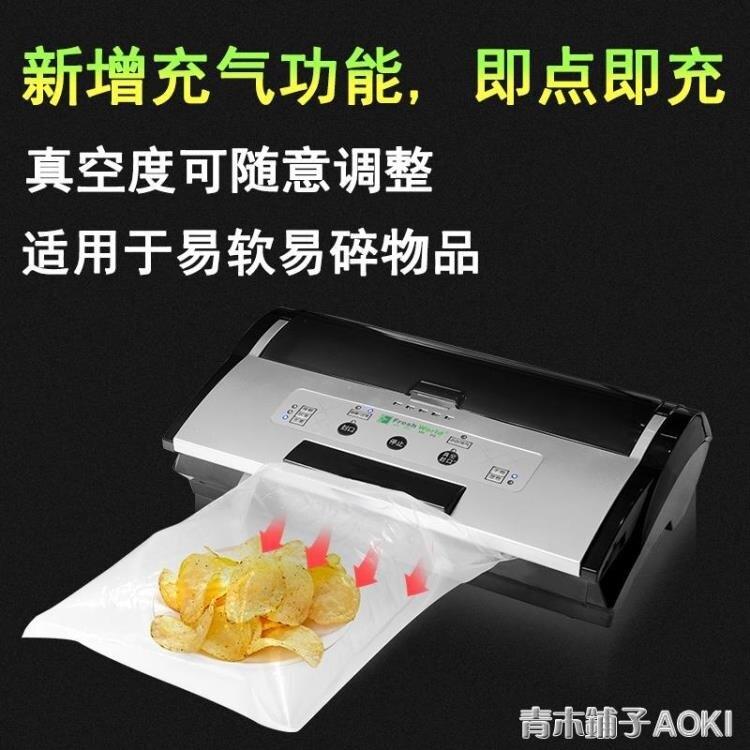 新鮮世界商用抽真空封口機干濕兩用食品封包機全自動家用小型粽子大米塑封機 ATF