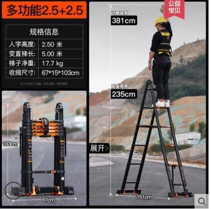 巴芬伸縮梯子人字梯家用鋁合金加厚折疊梯便攜多功能升降工程樓梯
